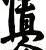 Karate Kyokushinkai André Gilbert